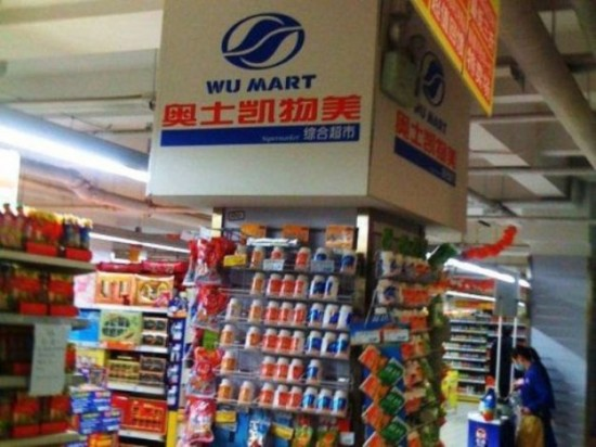 Chinese-Versions-of-Popular-Products-and-Brands-002