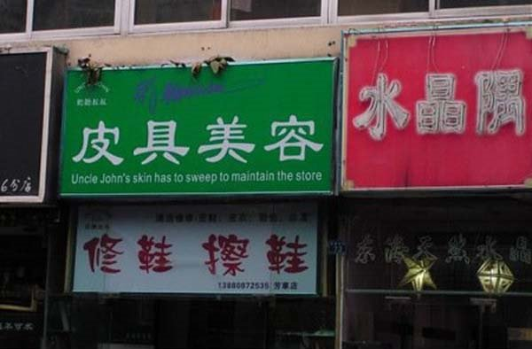 28 Foreign Signs That Spectacularly Failed At English 006