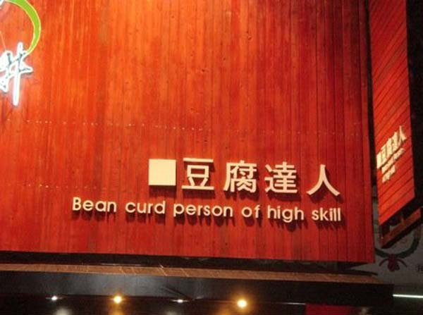 28 Foreign Signs That Spectacularly Failed At English 008