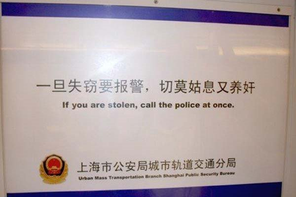 28 Foreign Signs That Spectacularly Failed At English 011
