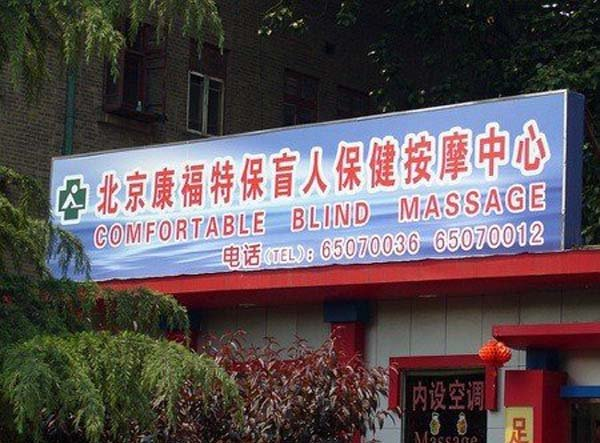 28 Foreign Signs That Spectacularly Failed At English 020