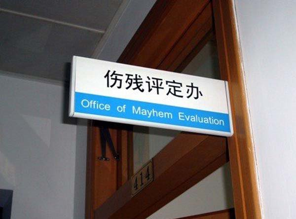 28 Foreign Signs That Spectacularly Failed At English 025